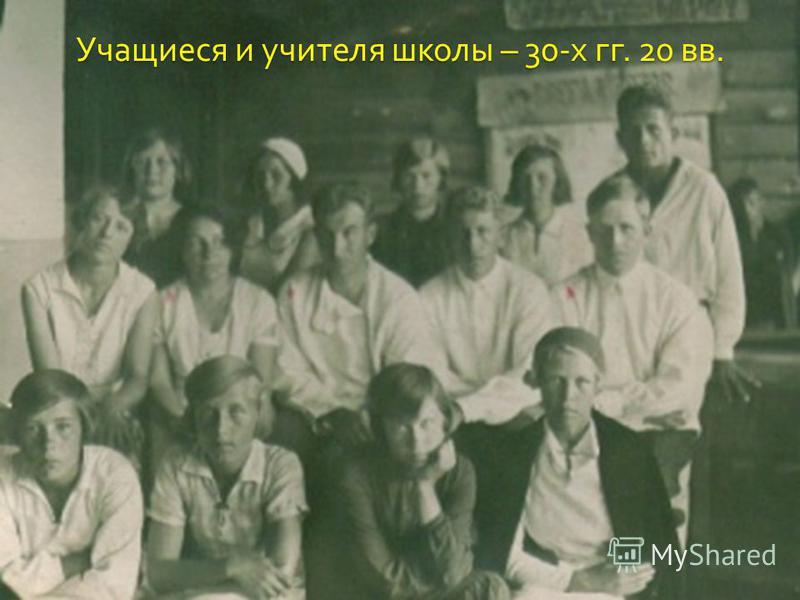 Учащиеся и учителя школы – 30- х гг. 20 вв.