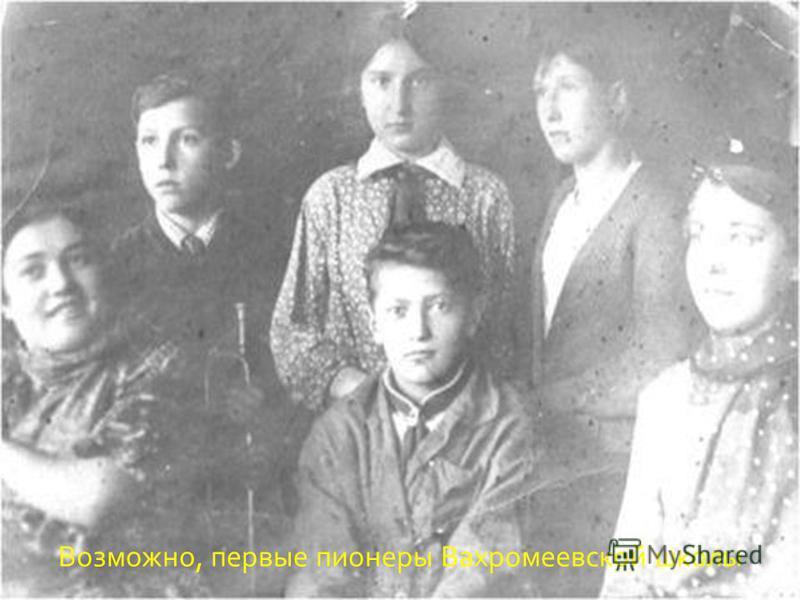 Возможно, первые пионеры Вахромеевской школы