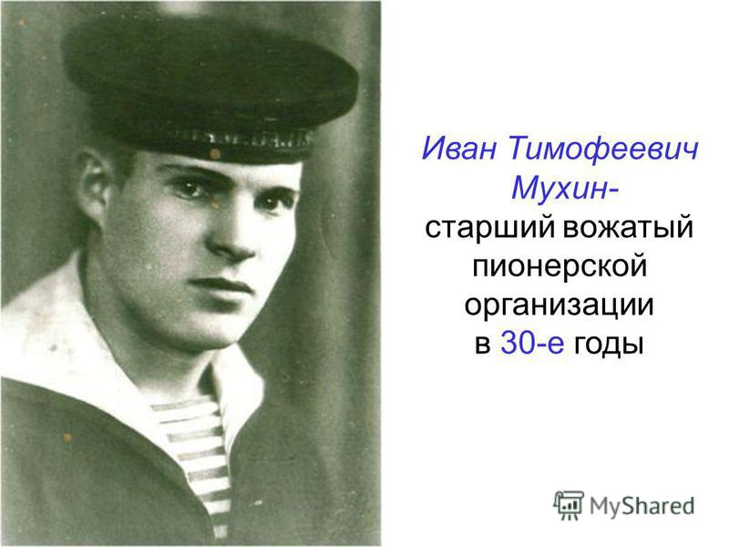 Иван Тимофеевич Мухин- старший вожатый пионерской организации в 30-е годы