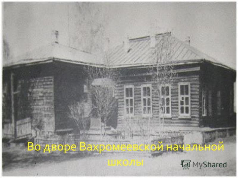Во дворе Вахромеевской начальной школы