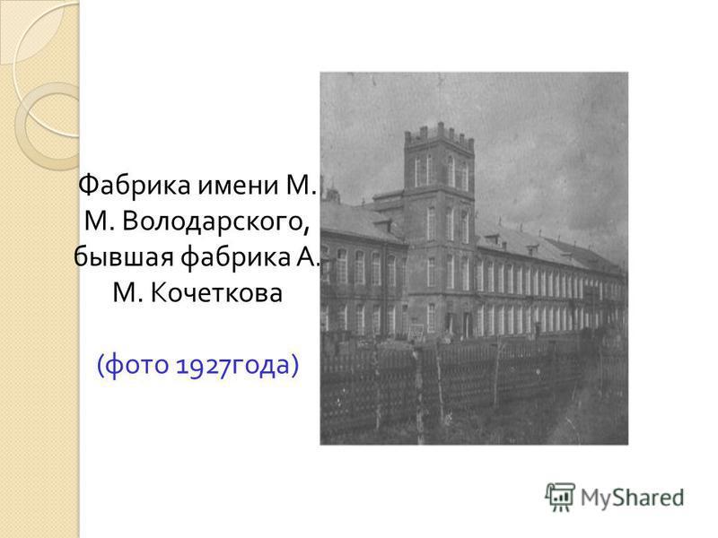 Фабрика имени М. М. Володарского, бывшая фабрика А. М. Кочеткова ( фото 1927 года )