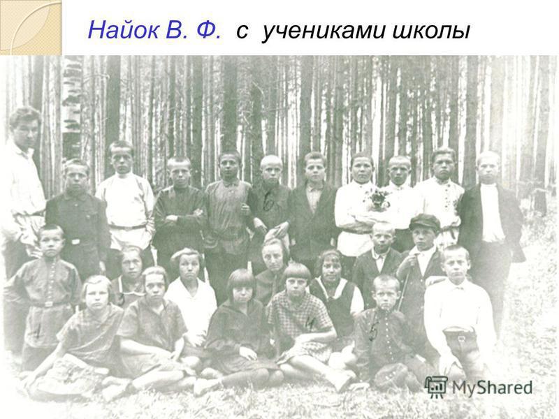 Найок В. Ф. с учениками школы
