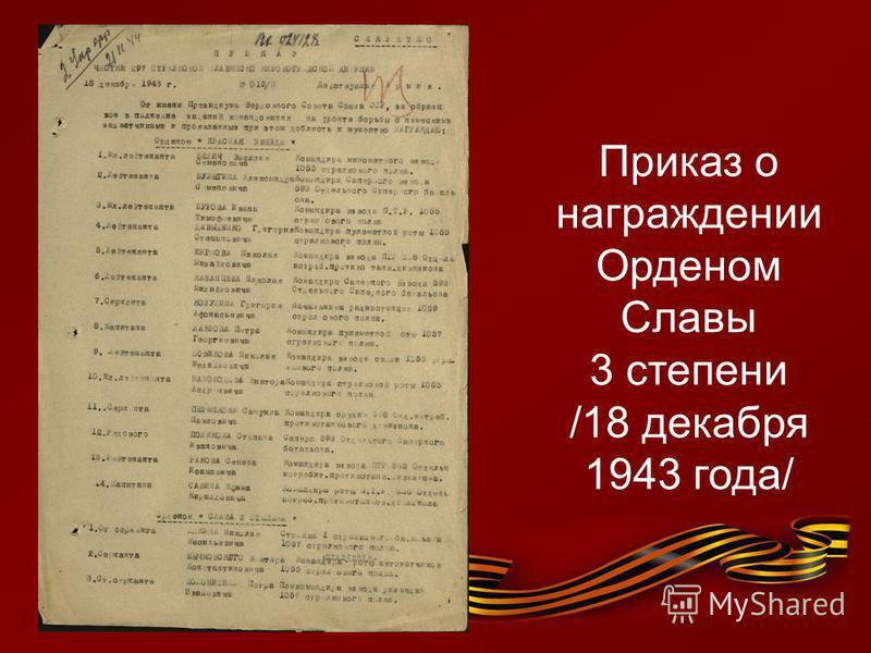 Приказ о награждении Орденом Славы 3 степени /18 декабря 1943 года/