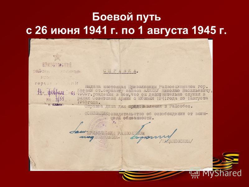 Боевой путь с 26 июня 1941 г. по 1 августа 1945 г.