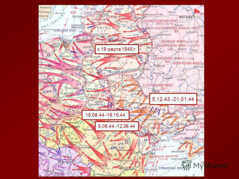 5.12.43.-21.01.44 5.06.44.-12.06.44 15.08.44.-16.10.44 с 19 марта 1945 г.