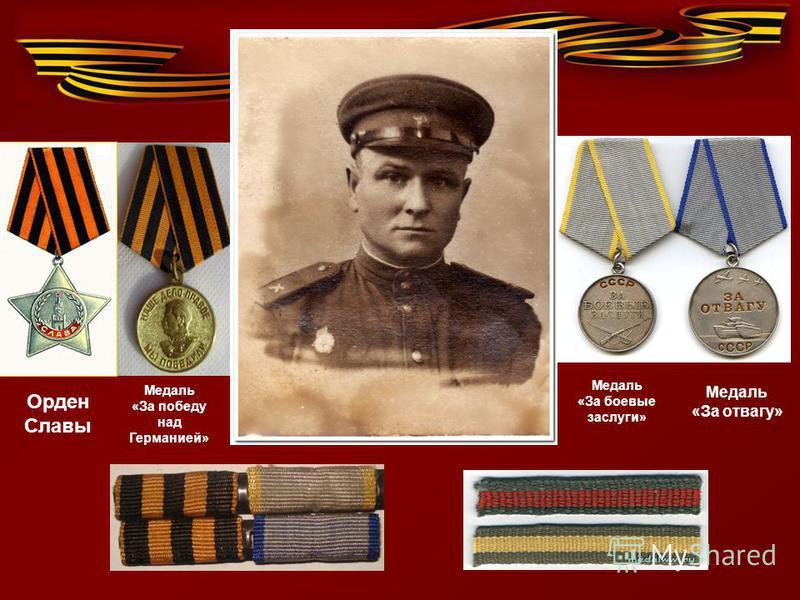 Медаль «За боевые заслуги» Медаль «За отвагу» Медаль «За победу над Германией» Орден Славы