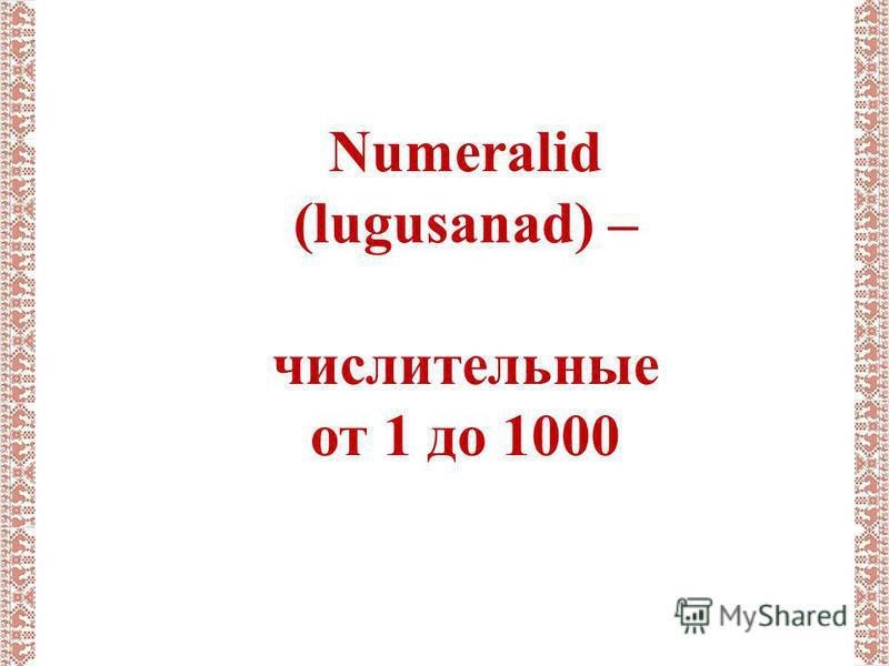 Numeralid (lugusanad) – числительные от 1 до 1000