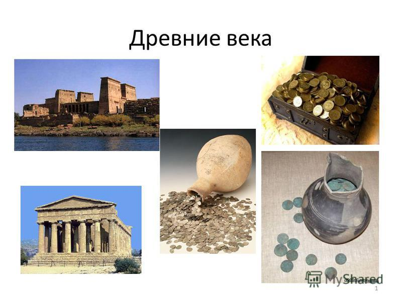 Древние века 1