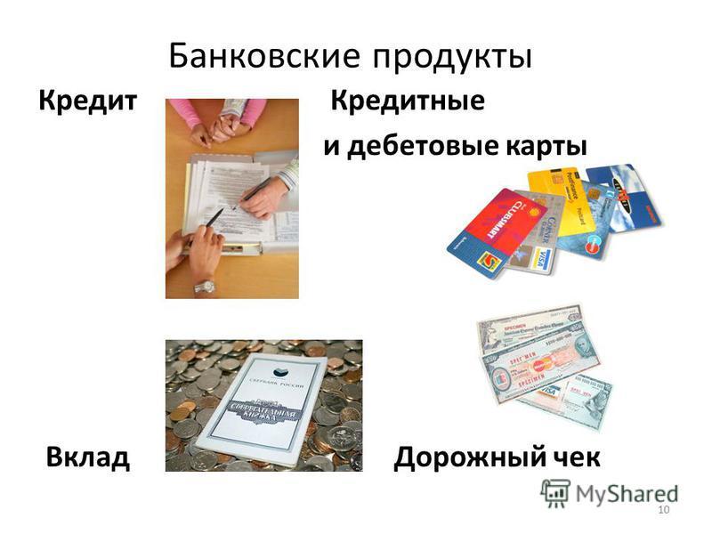 Банковские продукты Кредит Кредитные и дебетовые карты Вклад Дорожный чек 10
