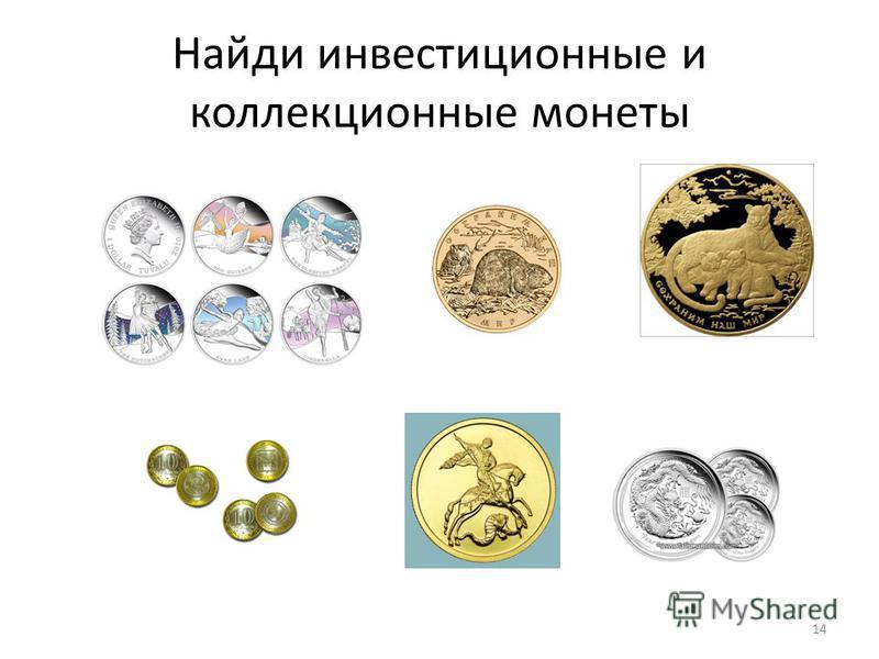 Найди инвестиционные и коллекционные монеты 14