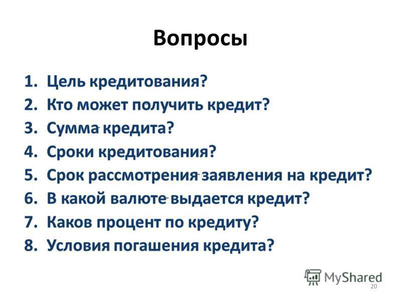 Вопросы 20