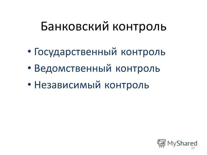 Банковский контроль Государственный контроль Ведомственный контроль Независимый контроль 33