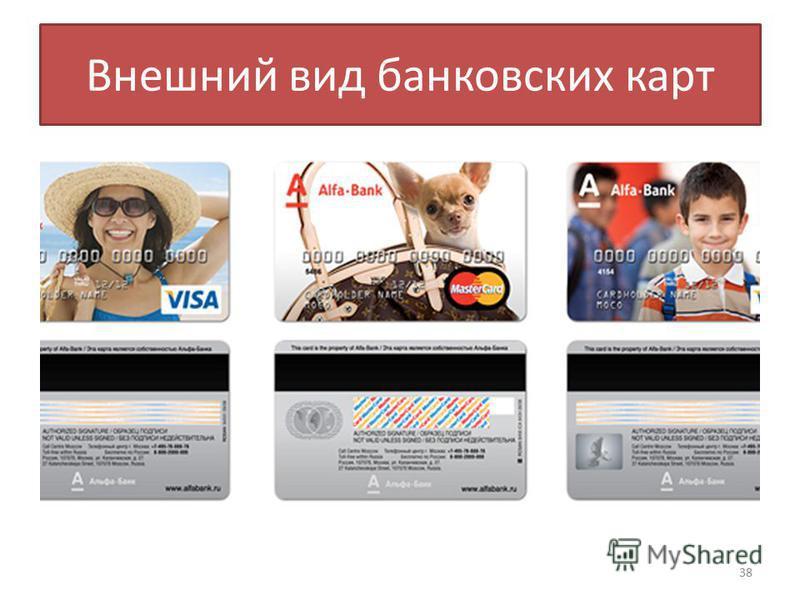 Внешний вид банковских карт 38