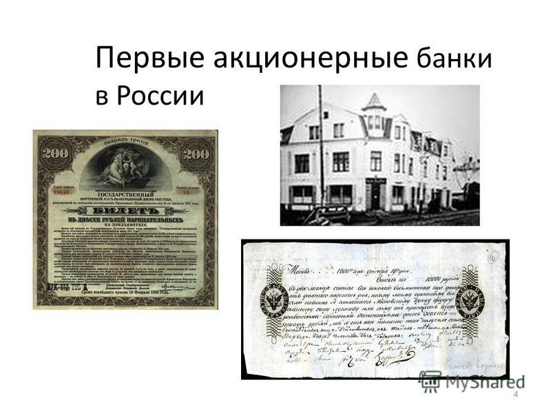 Первые акционерные банки в России 4