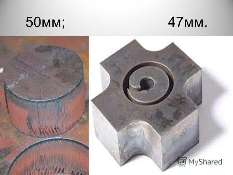 50 мм ; 47 мм.