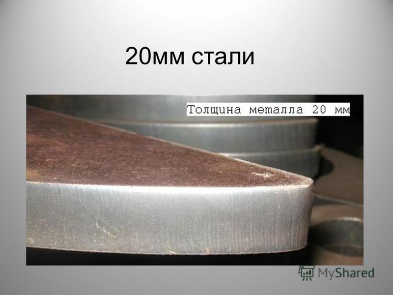 20 мм стали