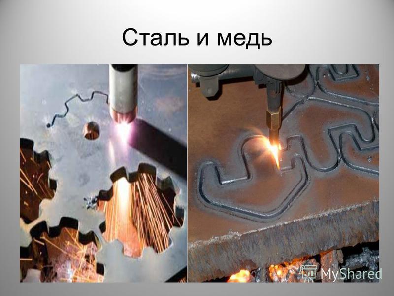 Сталь и медь
