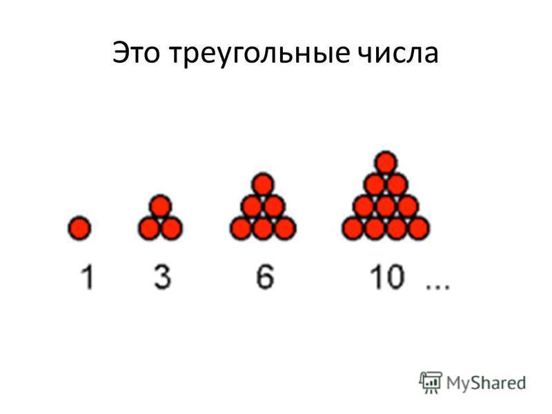Это треугольные числа