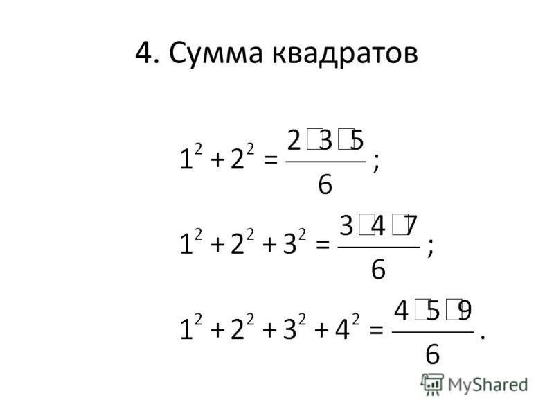 4. Сумма квадратов