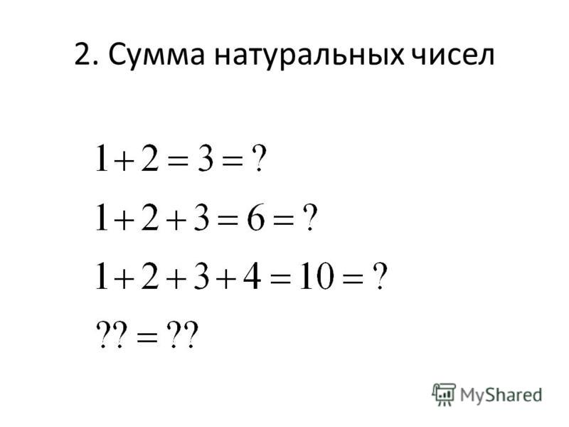 2. Сумма натуральных чисел