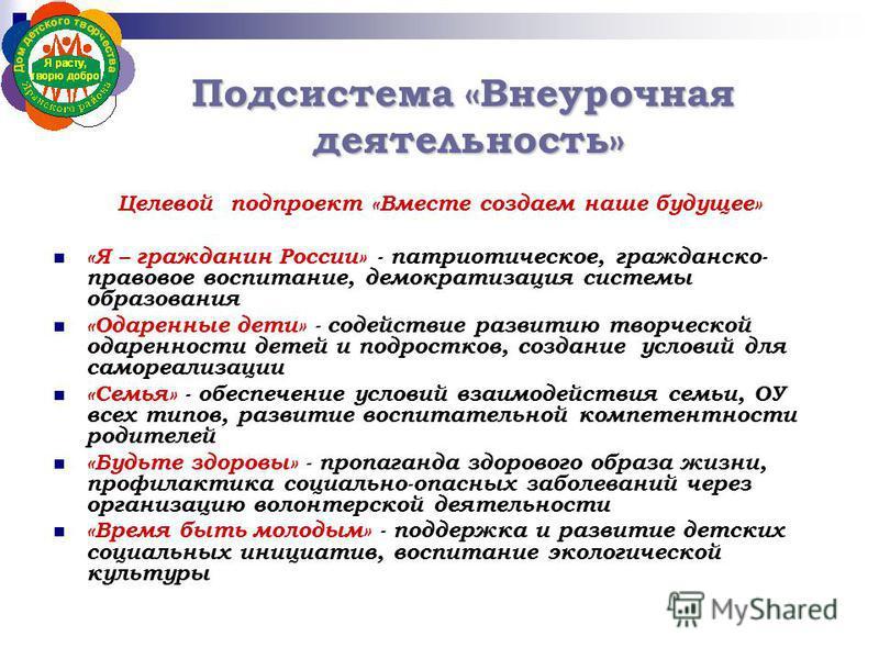 Целевой под проект «Вместе создаем наше будущее» «Я – гражданин России» - патриотическое, гражданско- правовое воспитание, демократизация системы образования «Одаренные дети» - содействие развитию творческой одаренности детей и подростков, создание у