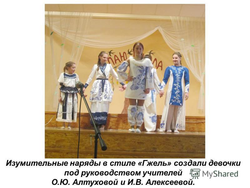 Изумительные наряды в стиле «Гжель» создали девочки под руководством учителей О.Ю. Алтуховой и И.В. Алексеевой.