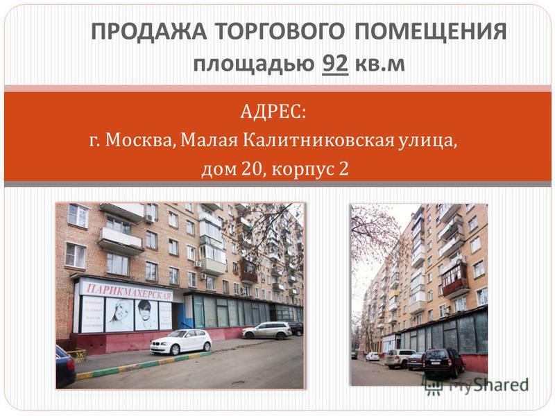 АДРЕС : г. Москва, Малая Калитниковская улица, дом 20, корпус 2 ПРОДАЖА ТОРГОВОГО ПОМЕЩЕНИЯ площадью 92 кв. м