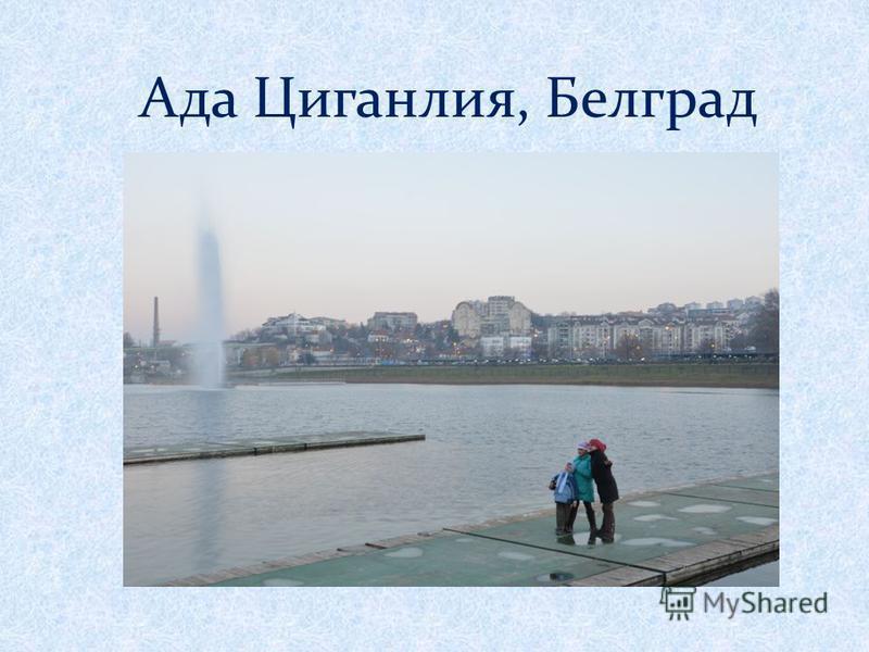 Ада Циганлия, Белград