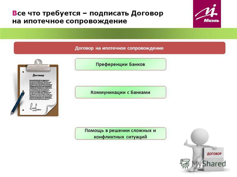 Все что требуется – подписать Договор на ипотечное сопровождение Помощь в решении сложных и конфликтных ситуаций Преференции Банков Коммуникации с Банками Договор на ипотечное сопровождение