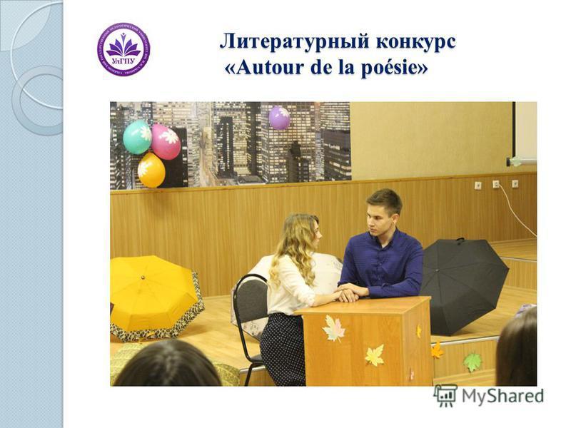 Литературный конкурс «Autour de la poésie» Литературный конкурс «Autour de la poésie»