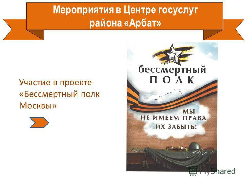 Мероприятия в Центре госуслуг района «Арбат» Участие в проекте «Бессмертный полк Москвы»