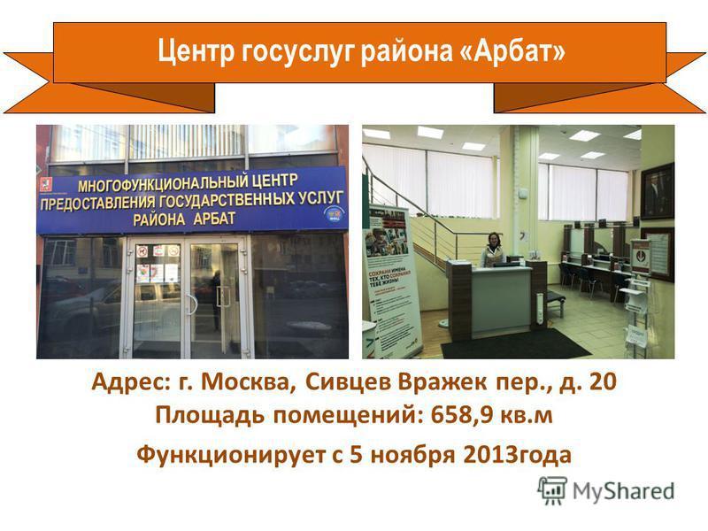 Адрес: г. Москва, Сивцев Вражек пер., д. 20 Площадь помещений: 658,9 кв.м Функционирует с 5 ноября 2013 года Центр госуслуг района «Арбат»