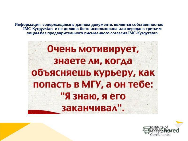 Информация, содержащаяся в данном документе, является собственностью IMC-Kyrgyzstan и не должна быть использована или передана третьим лицам без предварительного письменного согласия IMC-Kyrgyzstan.