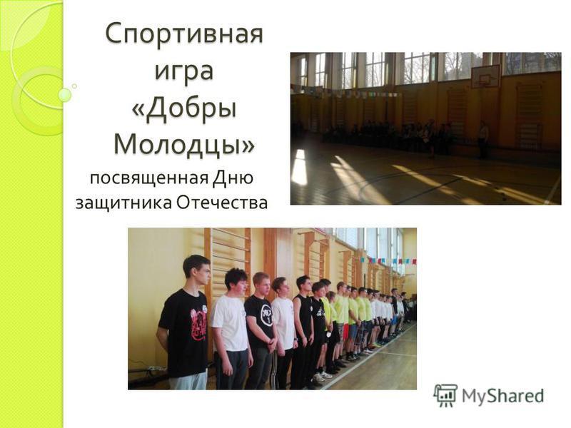 Спортивная игра « Добры Молодцы » посвященная Дню защитника Отечества