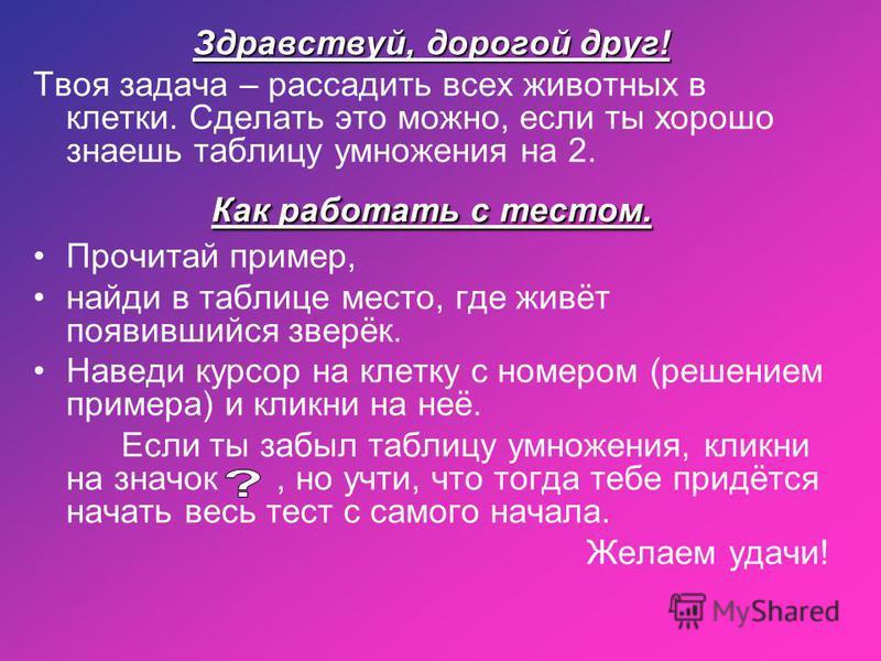 Умножаем на 2. Весёлый зоопарк. Тест разработан: Бычкуновой О.В. 2010 г.