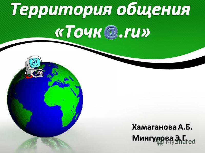 Хамаганова А.Б. Мингулова Э.Г.