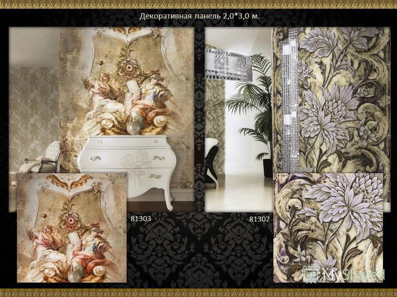 Декоративная панель 2,0*3,0 м. 81303 81302