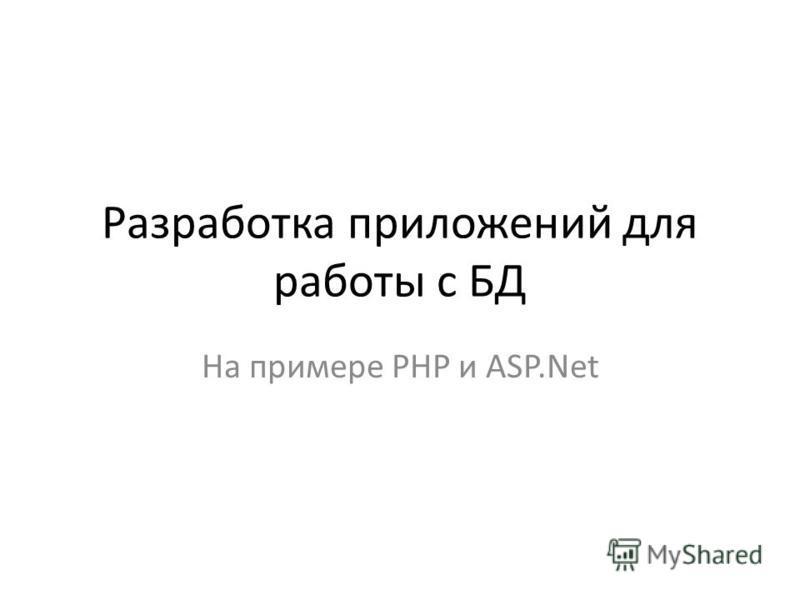 Разработка приложений для работы с БД На примере PHP и ASP.Net