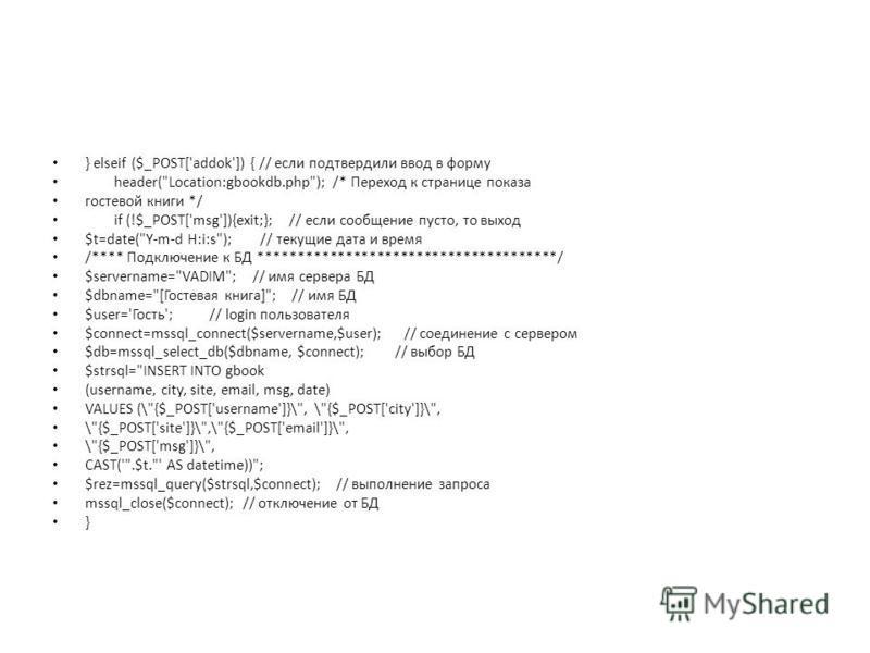 } elseif ($_POST['addok']) { // если подтвердили ввод в форму header(