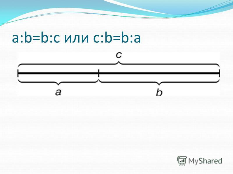a:b=b:c или c:b=b:a