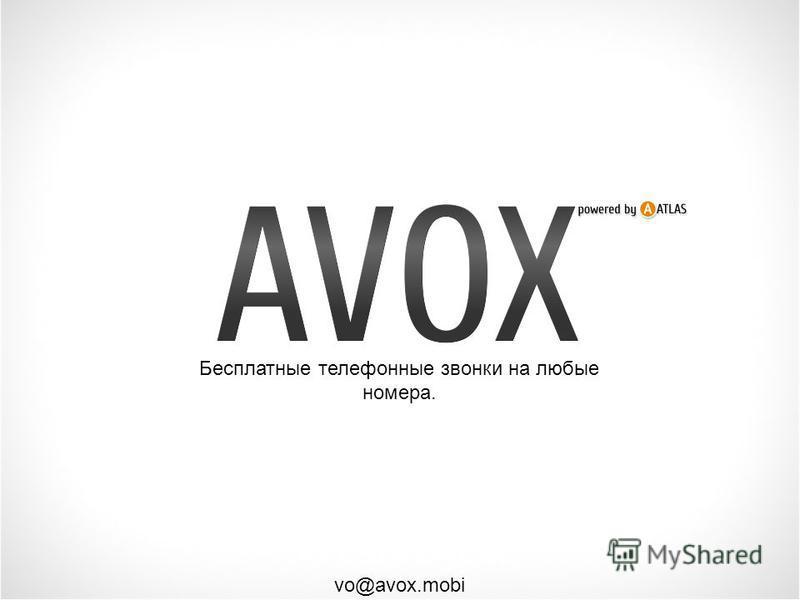 Бесплатные телефонные звонки на любые номера. vo@avox.mobi
