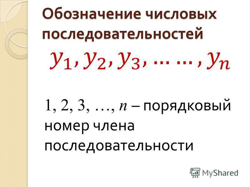 Обозначение числовых последовательностей