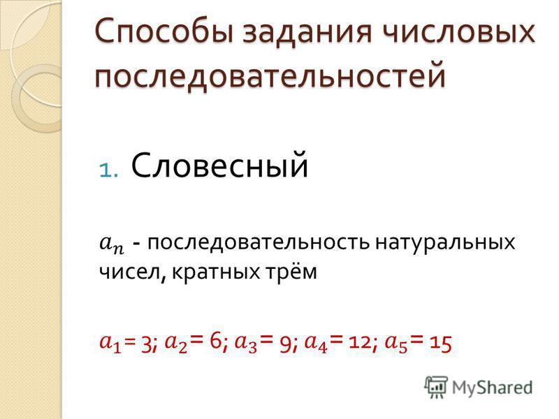Способы задания числовых последовательностей