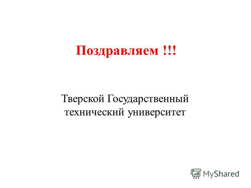 Поздравляем !!! Тверской Государственный технический университет
