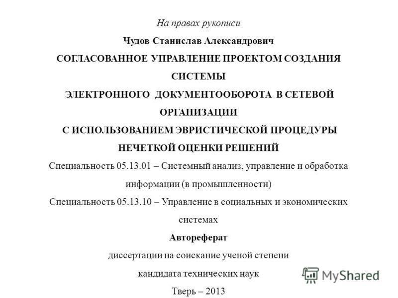 На правах рукописи Чудов Станислав Александрович СОГЛАСОВАННОЕ УПРАВЛЕНИЕ ПРОЕКТОМ СОЗДАНИЯ СИСТЕМЫ ЭЛЕКТРОННОГО ДОКУМЕНТООБОРОТА В СЕТЕВОЙ ОРГАНИЗАЦИИ С ИСПОЛЬЗОВАНИЕМ ЭВРИСТИЧЕСКОЙ ПРОЦЕДУРЫ НЕЧЕТКОЙ ОЦЕНКИ РЕШЕНИЙ Специальность 05.13.01 – Системны