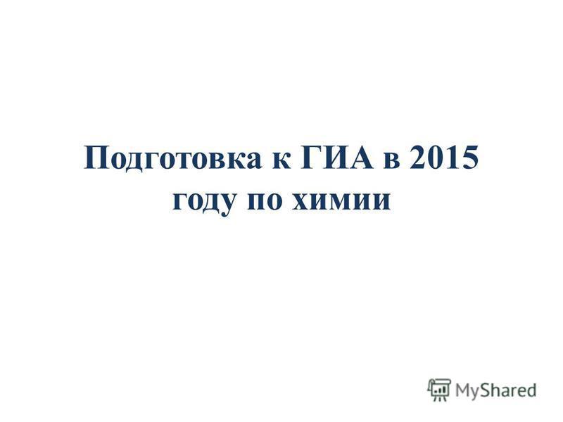 Подготовка к ГИА в 2015 году по химии