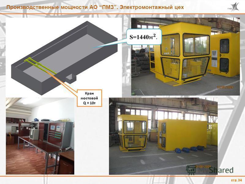 Кран мостовой Q = 10 т Производственные мощности АО ПМЗ. Электромонтажный цех стр. 34