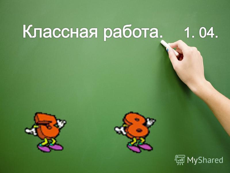 Вычислите удобным способом: 40 + (60 + 30) = 70 + (10 + 30) = 90 + (50 + 10) = 80 + (70 + 20) = (40 + 60) +30 = 130 (70 + 30) + 10 = 110 (90 + 10) + 50 = 150 (80 + 20) + 70 = 170