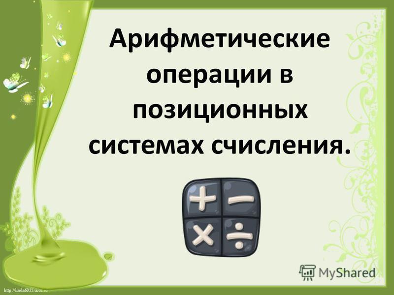 http://linda6035.ucoz.ru/ Арифметические операции в позиционных системах счисления.