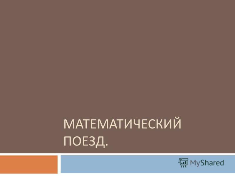 МАТЕМАТИЧЕСКИЙ ПОЕЗД.